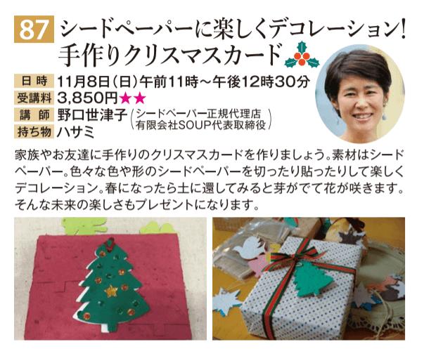 日本橋三越にてクリスマスカードのワークショップを開催