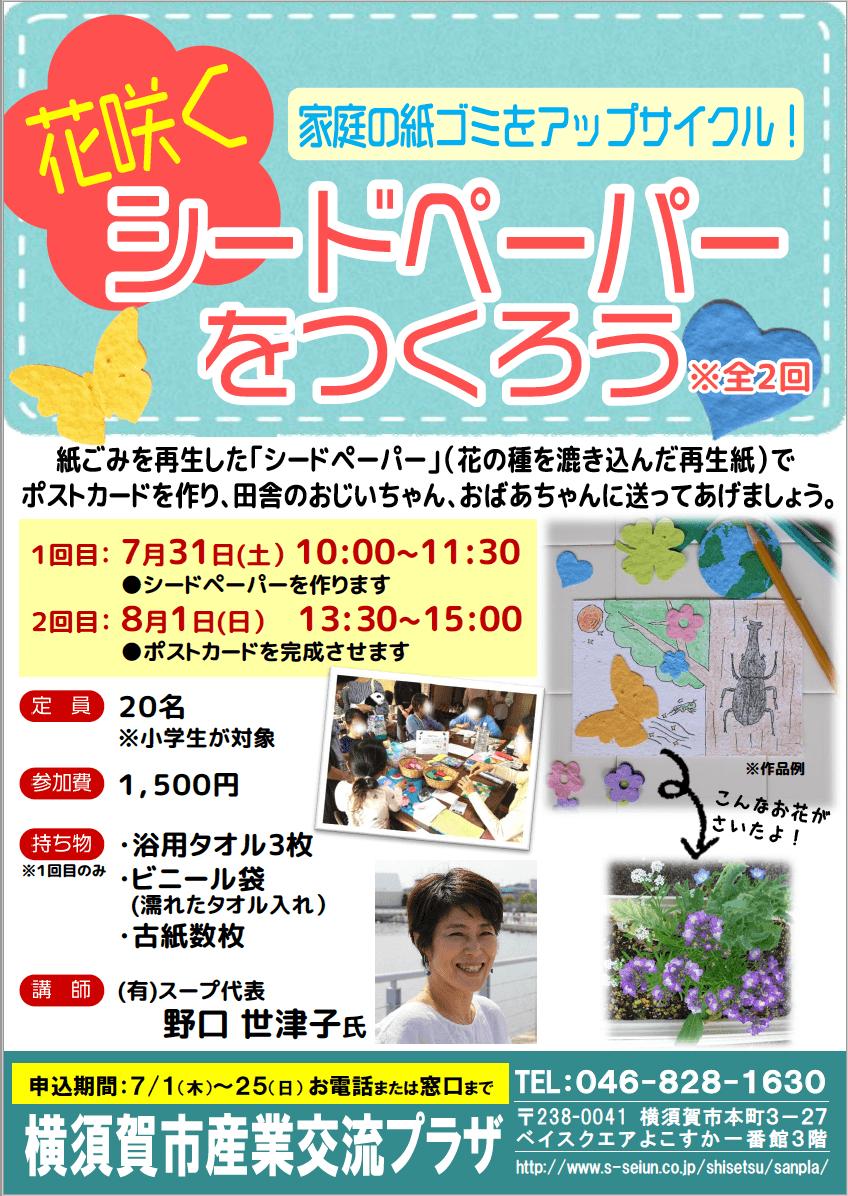 横須賀市産業交流プラザにてシードペーパーのイベント開催
