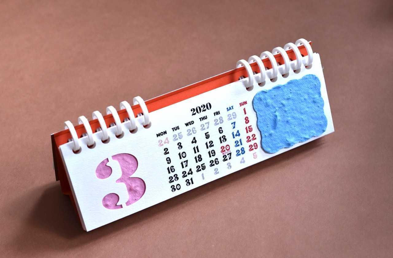 芽の出るカレンダー中ページ